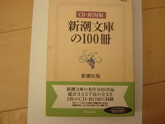 新潮文庫の100冊 CD-ROM: pbc010...
